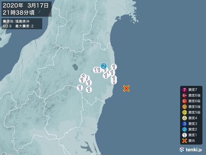 地震情報(2020年03月17日21時38分発生)