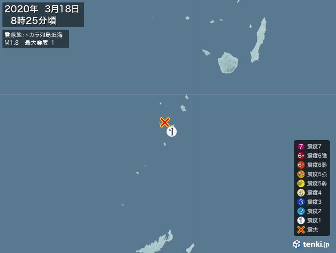 地震情報(2020年03月18日08時25分発生)