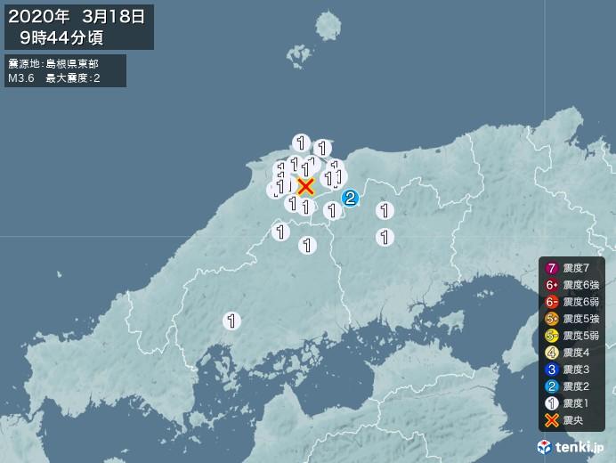 地震情報(2020年03月18日09時44分発生)