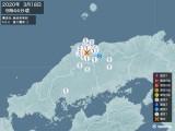 2020年03月18日09時44分頃発生した地震