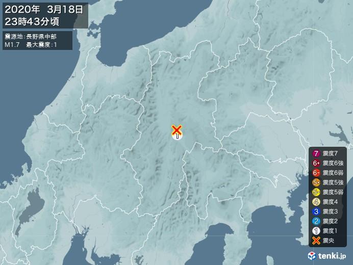 地震情報(2020年03月18日23時43分発生)