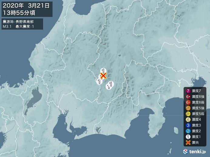 地震情報(2020年03月21日13時55分発生)