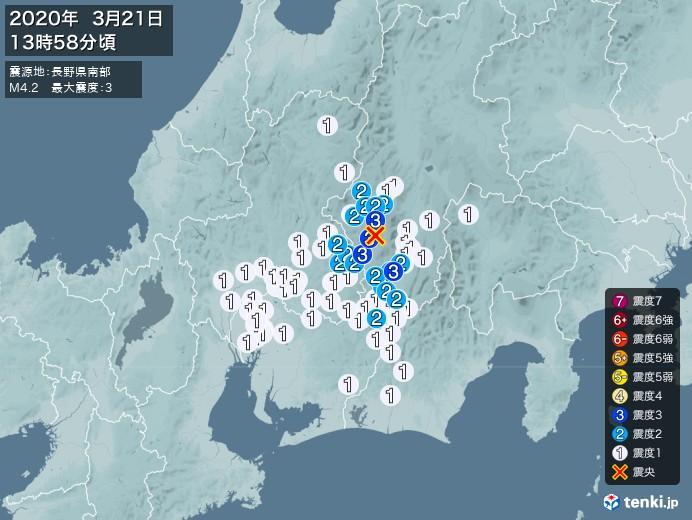 地震情報(2020年03月21日13時58分発生)