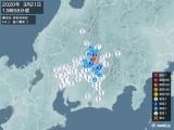 2020年03月21日13時58分頃発生した地震