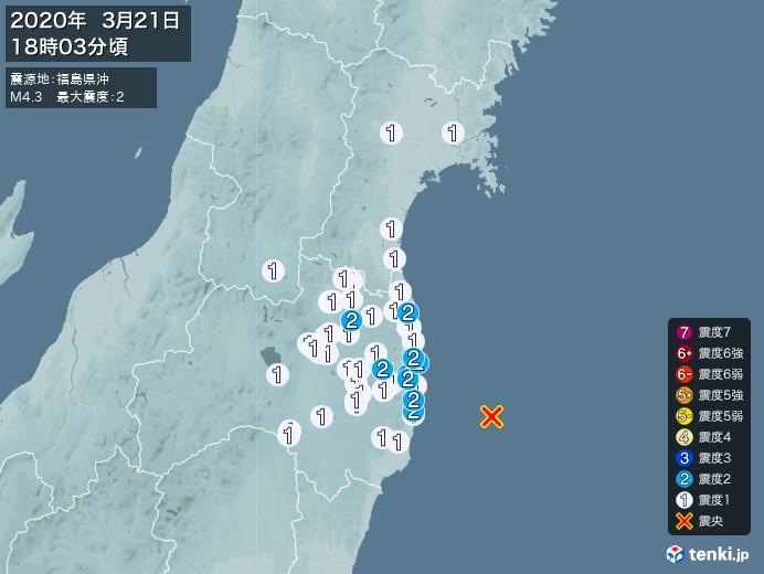 地震情報(2020年03月21日18時03分発生)
