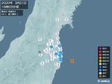 2020年03月21日18時03分頃発生した地震