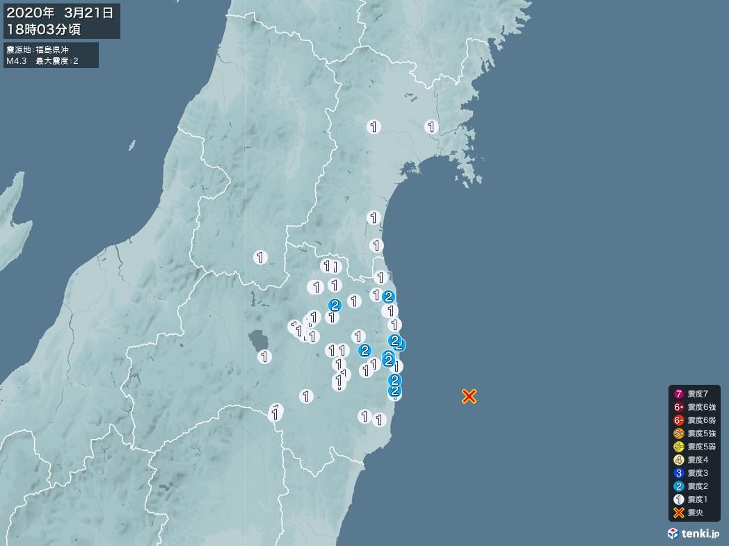地震情報 2020年03月21日 18時03分頃発生 最大震度:2 震源地:福島県沖(拡大画像)