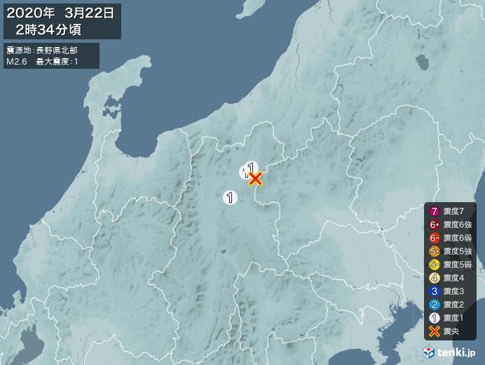 地震情報(2020年03月22日02時34分発生)
