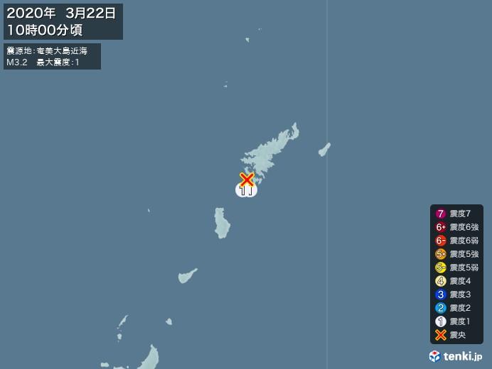 地震情報(2020年03月22日10時00分発生)