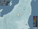 2020年03月23日19時37分頃発生した地震