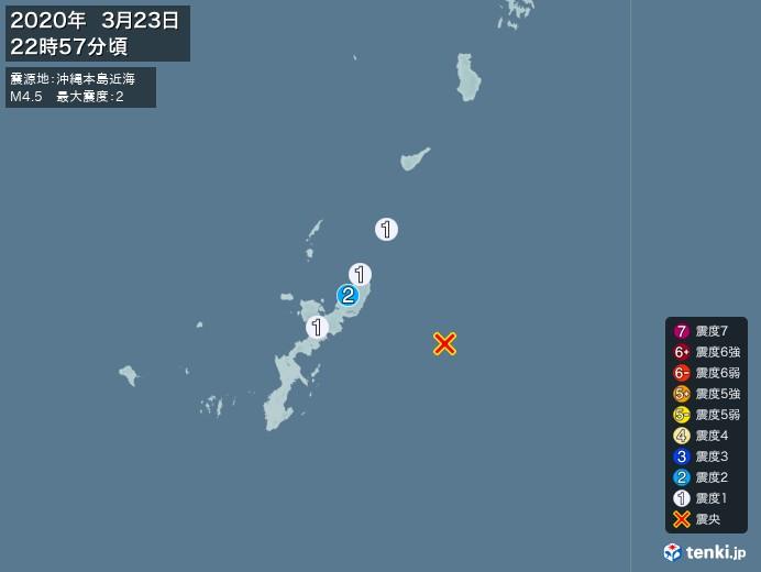 地震情報(2020年03月23日22時57分発生)