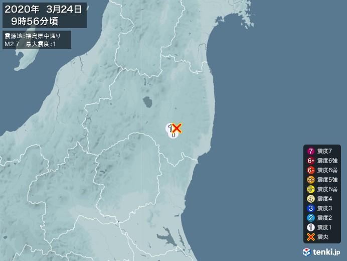 地震情報(2020年03月24日09時56分発生)