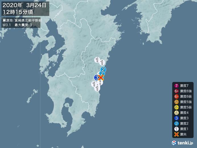 地震情報(2020年03月24日12時15分発生)