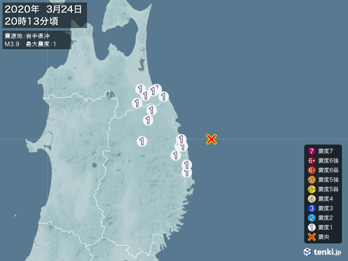 地震情報(2020年03月24日20時13分発生)