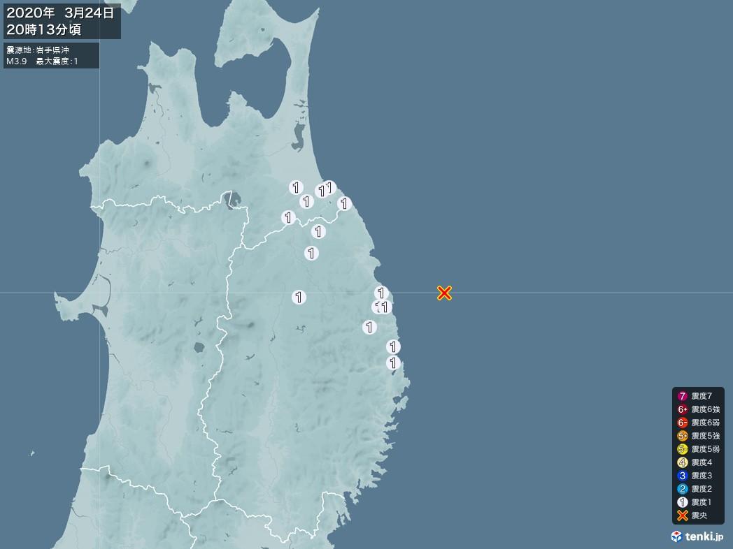 地震情報 2020年03月24日 20時13分頃発生 最大震度:1 震源地:岩手県沖(拡大画像)