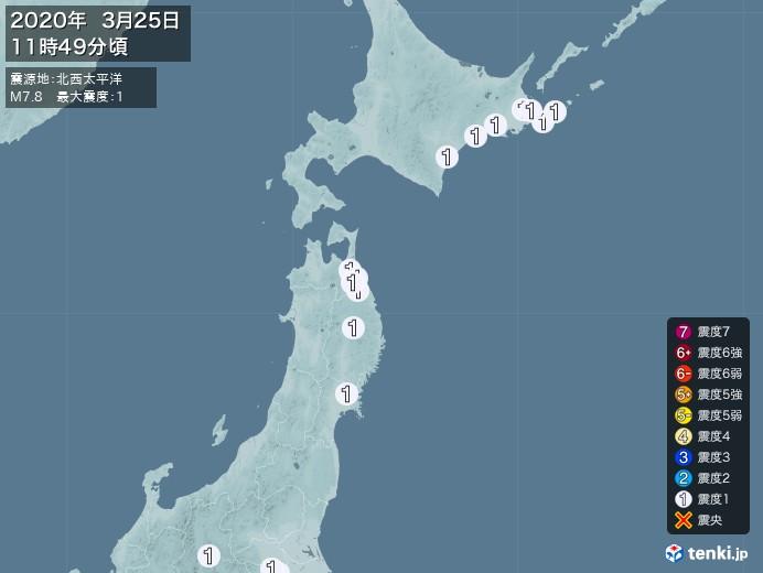 地震情報(2020年03月25日11時49分発生)