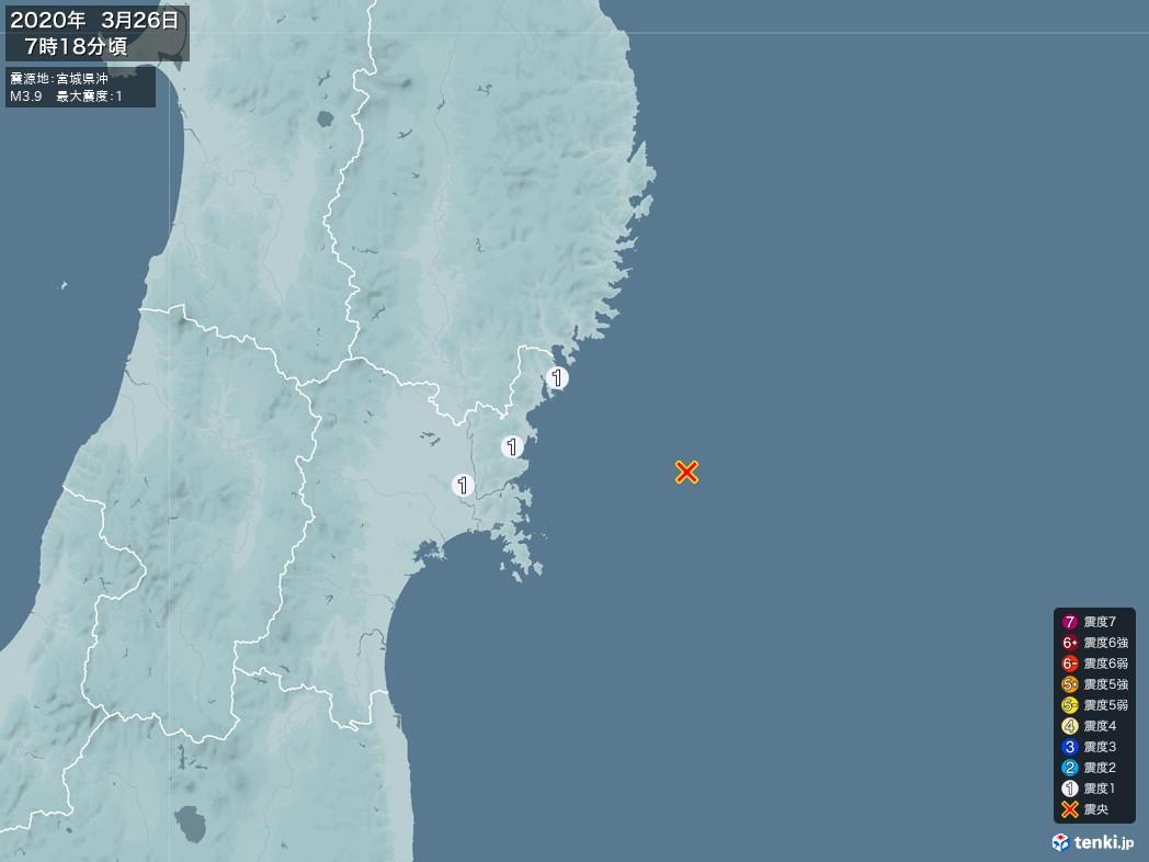 地震情報 2020年03月26日 07時18分頃発生 最大震度:1 震源地:宮城県沖(拡大画像)