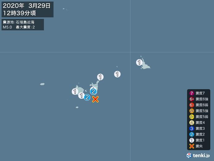 地震情報(2020年03月29日12時39分発生)