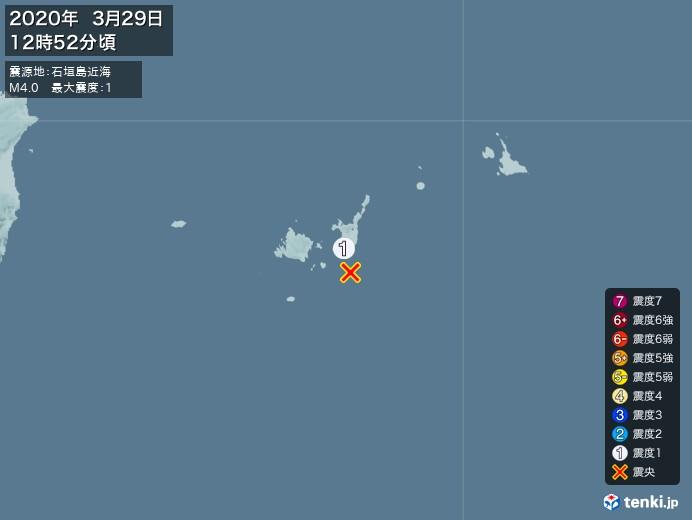 地震情報(2020年03月29日12時52分発生)