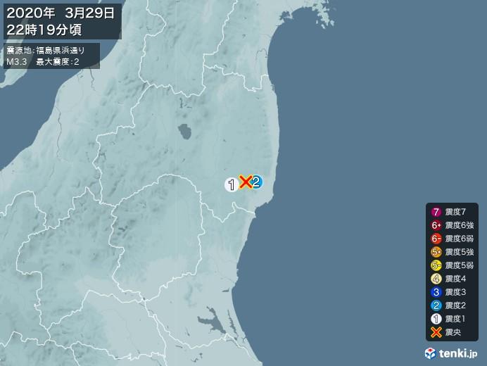 地震情報(2020年03月29日22時19分発生)