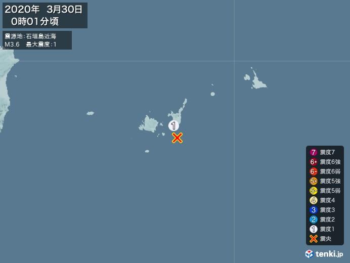 地震情報(2020年03月30日00時01分発生)