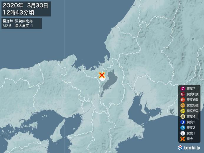 地震情報(2020年03月30日12時43分発生)