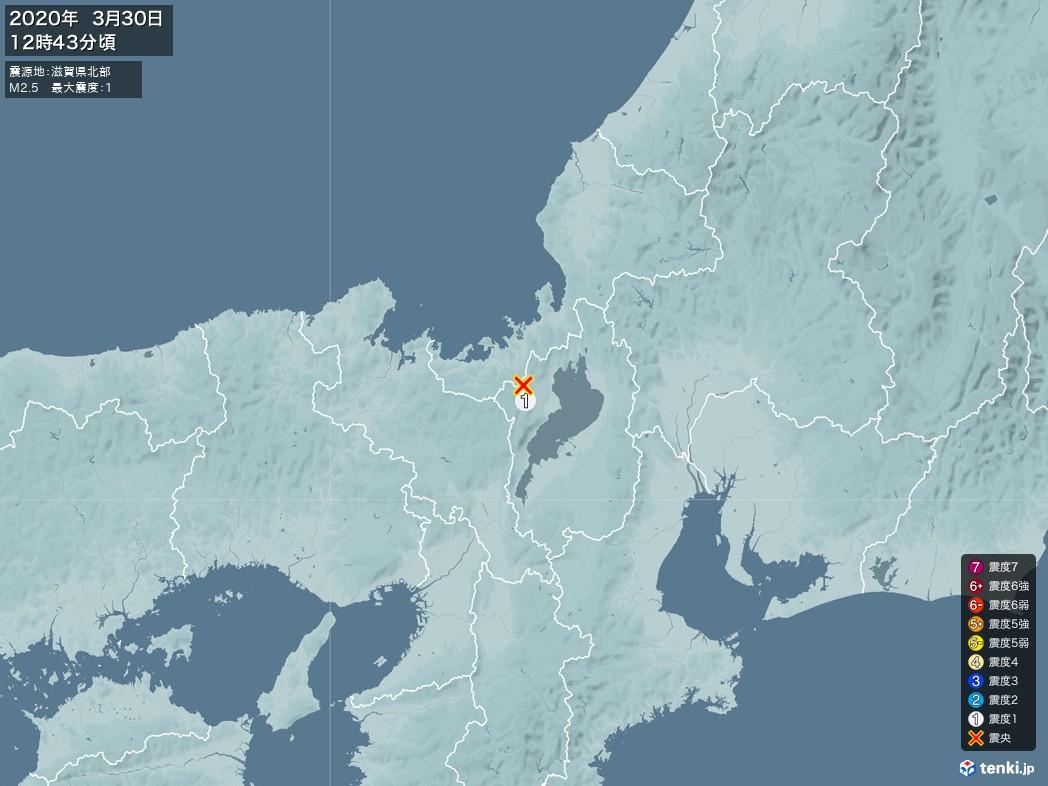 地震情報 2020年03月30日 12時43分頃発生 最大震度:1 震源地:滋賀県北部(拡大画像)