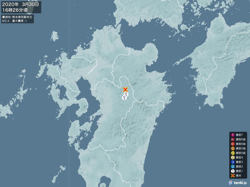 地震情報 2020年03月30日 16時26分頃発生 最大震度:1 震源地:熊本県阿蘇地方(拡大画像)