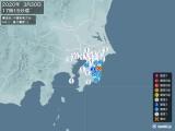 2020年03月30日17時15分頃発生した地震