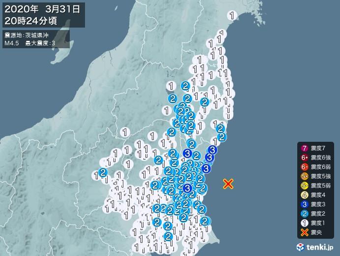 地震情報(2020年03月31日20時24分発生)