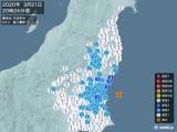 2020年03月31日20時24分頃発生した地震
