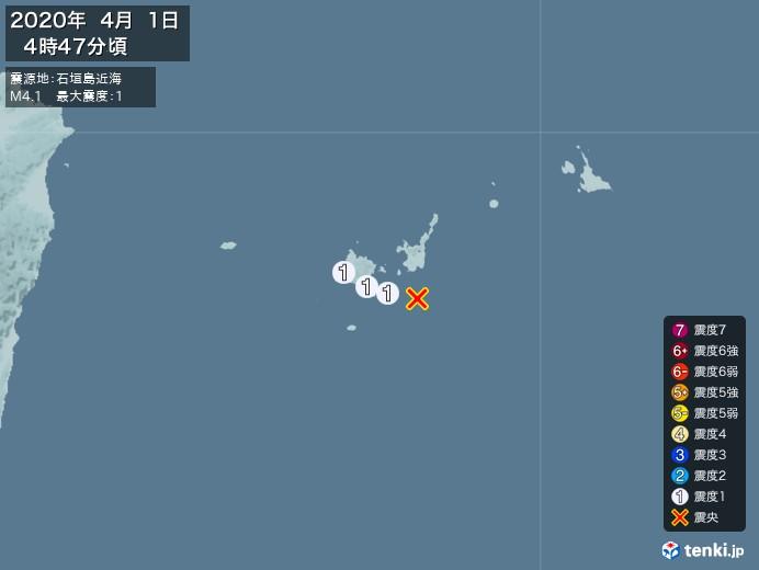 地震情報(2020年04月01日04時47分発生)