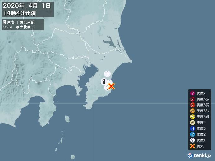 地震情報(2020年04月01日14時43分発生)