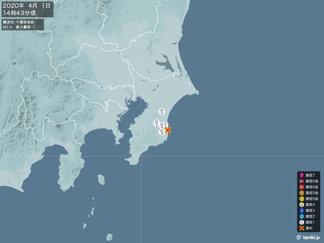 地震情報 2020年04月01日 14時43分頃発生 最大震度:1 震源地:千葉県南部(拡大画像)