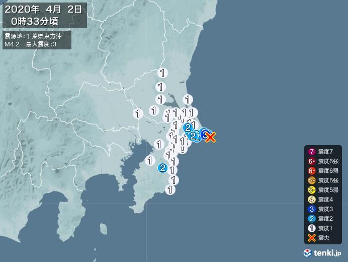 地震情報(2020年04月02日00時33分発生)