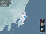 2020年04月02日00時33分頃発生した地震