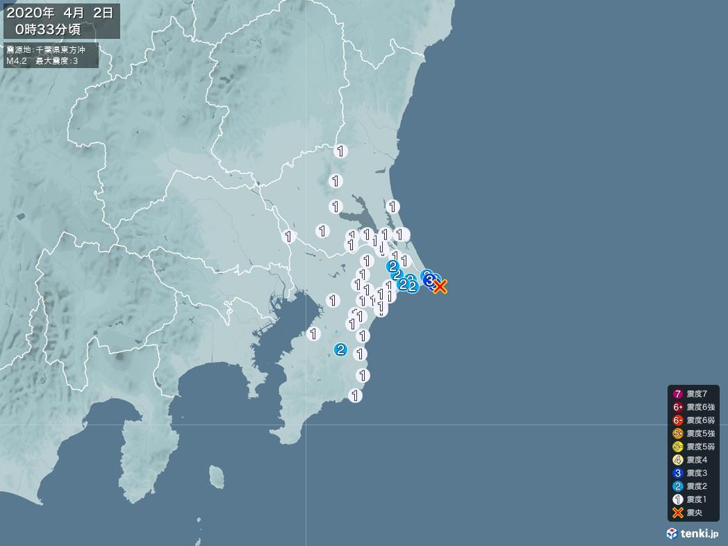 地震情報 2020年04月02日 00時33分頃発生 最大震度:3 震源地:千葉県東方沖(拡大画像)