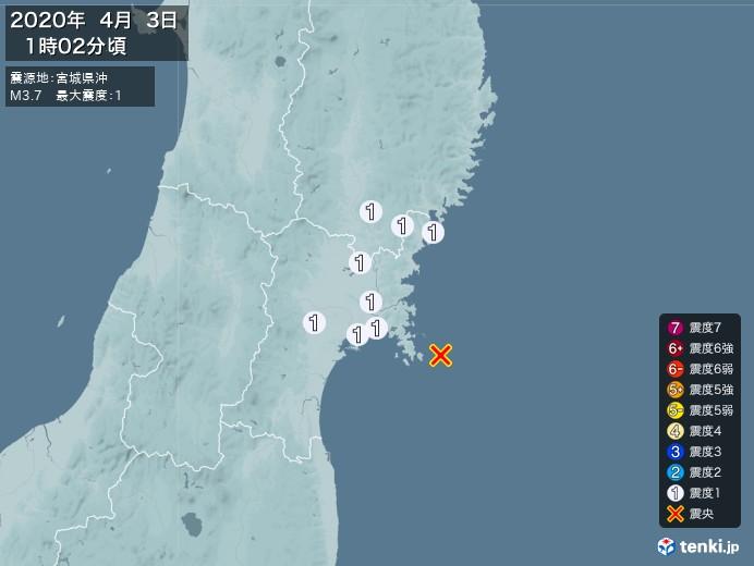 地震情報(2020年04月03日01時02分発生)