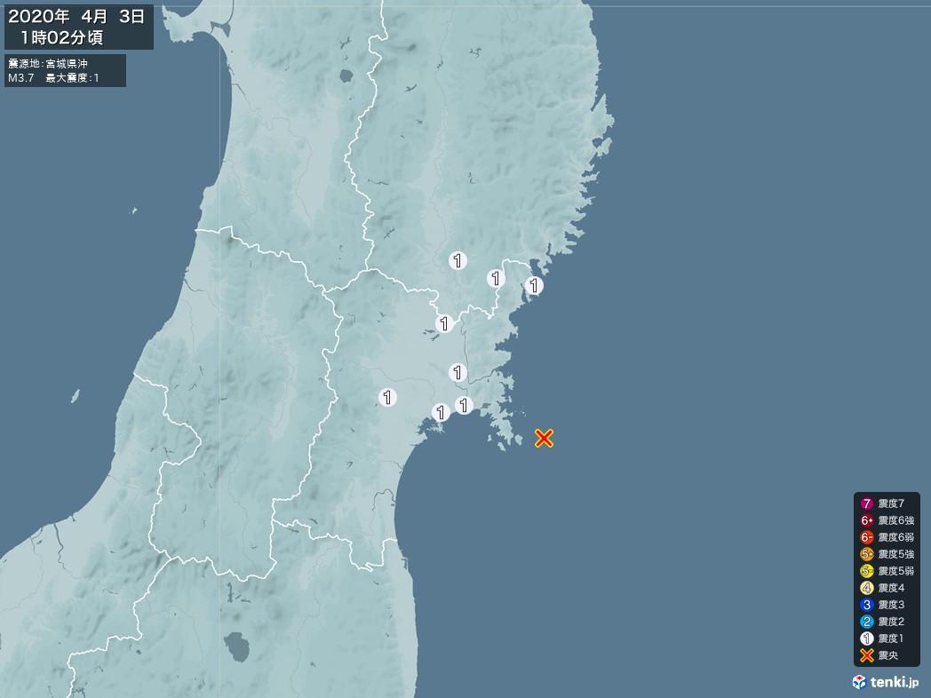 地震情報 2020年04月03日 01時02分頃発生 最大震度:1 震源地:宮城県沖(拡大画像)