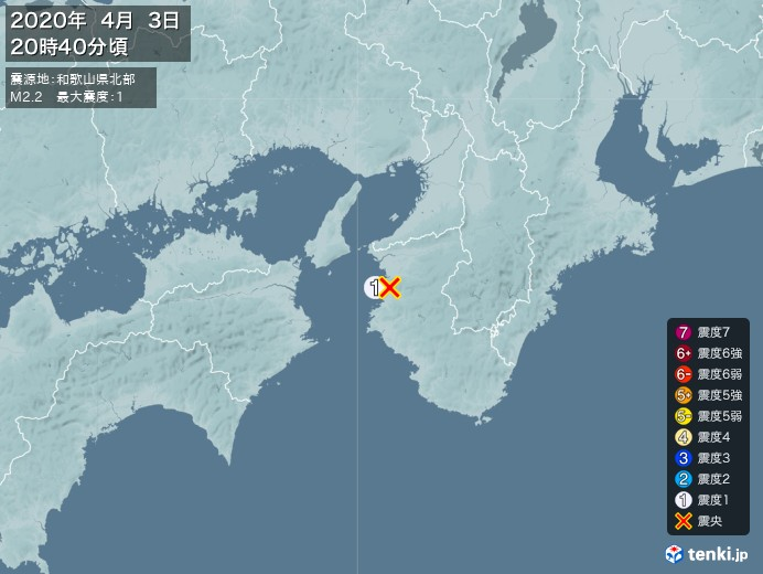 地震情報(2020年04月03日20時40分発生)