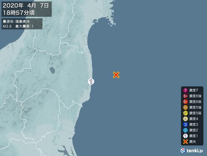 地震情報(2020年04月07日18時57分発生)