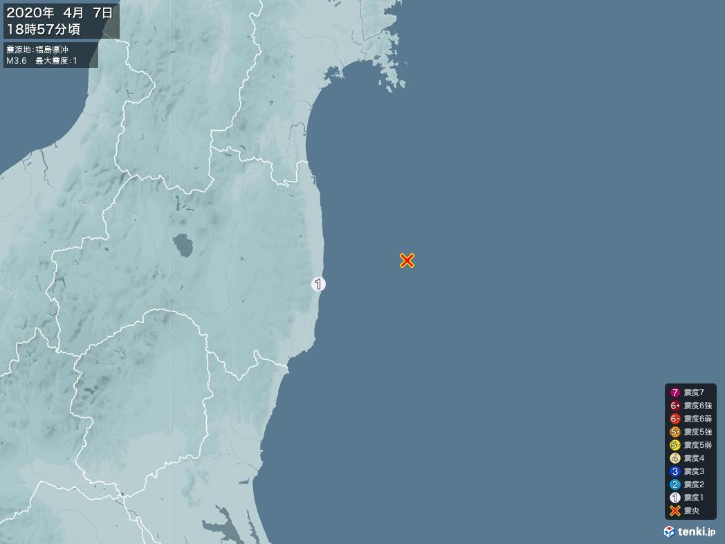 地震情報 2020年04月07日 18時57分頃発生 最大震度:1 震源地:福島県沖(拡大画像)