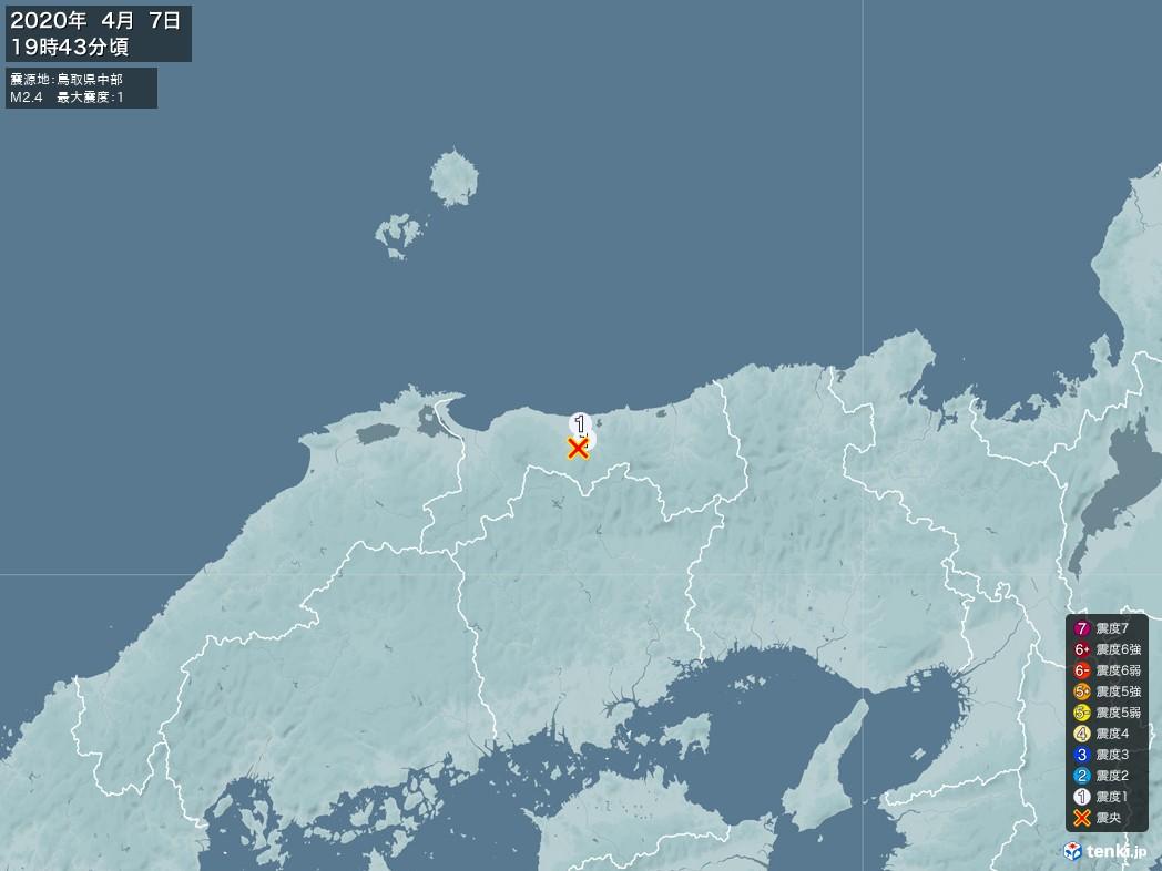 地震情報 2020年04月07日 19時43分頃発生 最大震度:1 震源地:鳥取県中部(拡大画像)