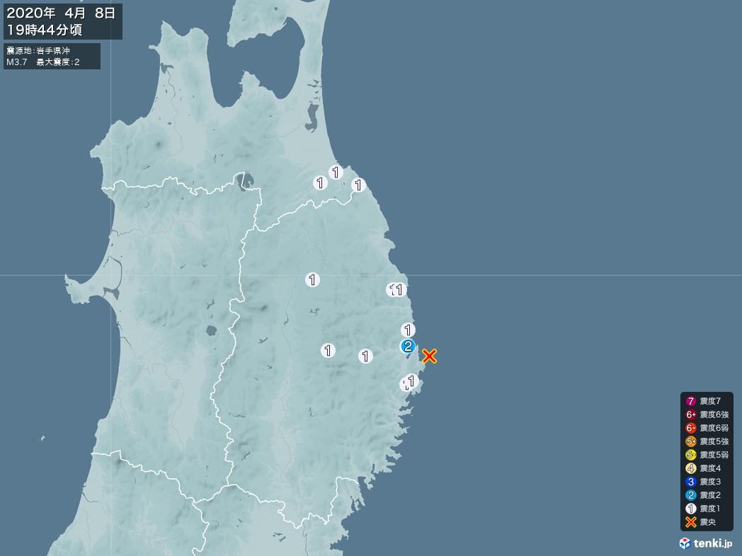 地震情報 2020年04月08日 19時44分頃発生 最大震度:2 震源地:岩手県沖(拡大画像)