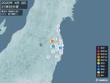 2020年04月08日21時32分頃発生した地震