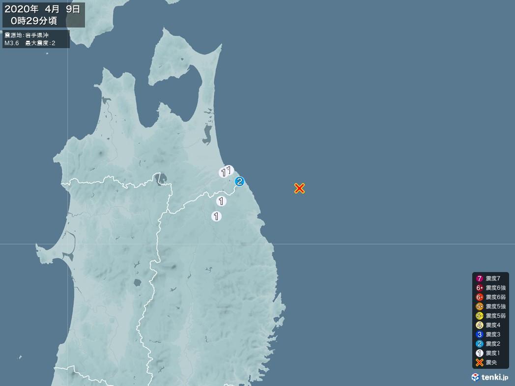 地震情報 2020年04月09日 00時29分頃発生 最大震度:2 震源地:岩手県沖(拡大画像)