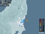 2020年04月10日00時46分頃発生した地震