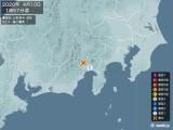 2020年04月10日01時57分頃発生した地震
