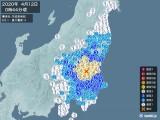 2020年04月12日00時44分頃発生した地震