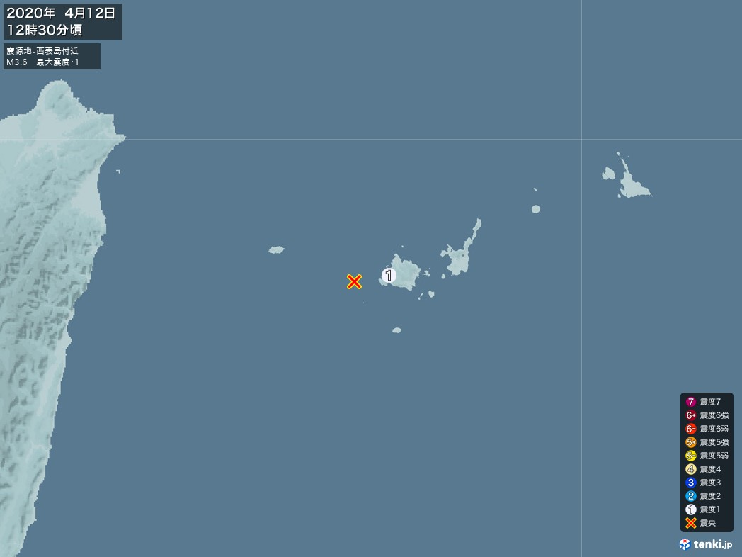地震情報 2020年04月12日 12時30分頃発生 最大震度:1 震源地:西表島付近(拡大画像)